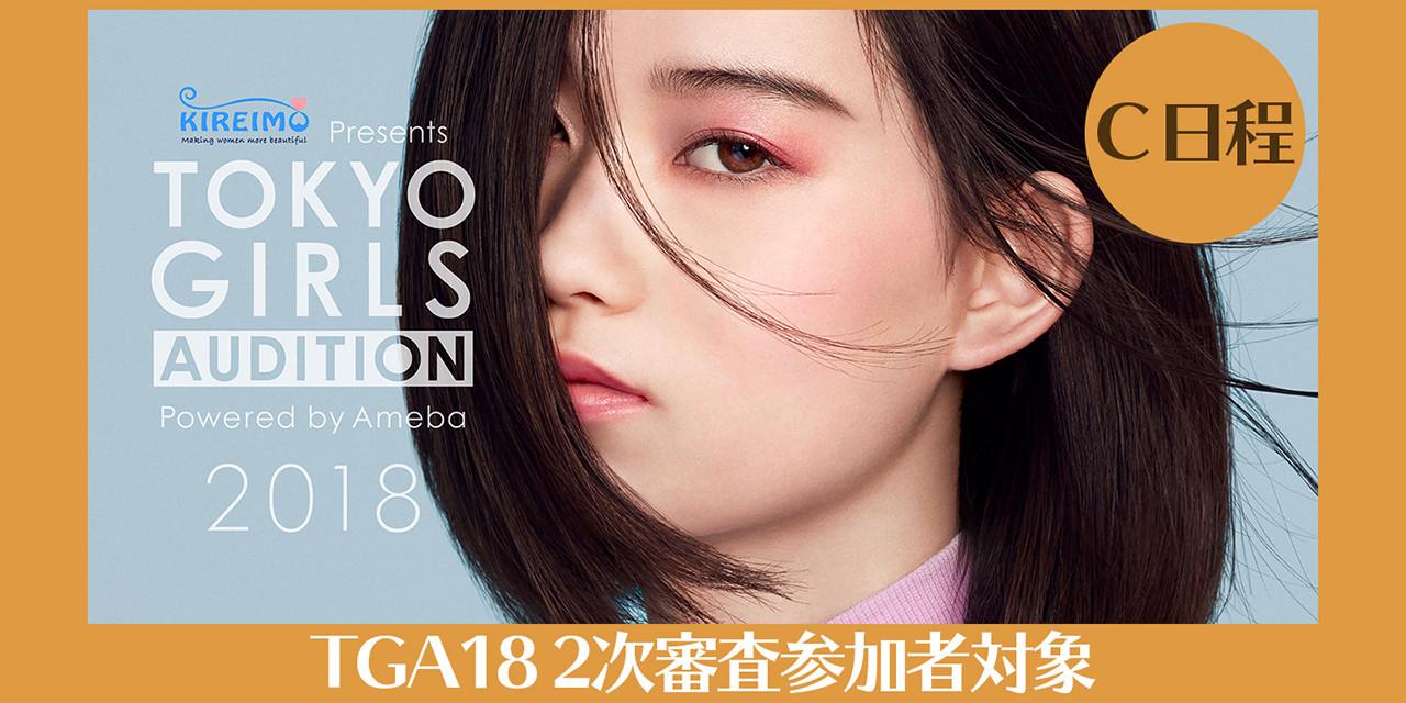【C日程】TGA18 2次審査参加者対象