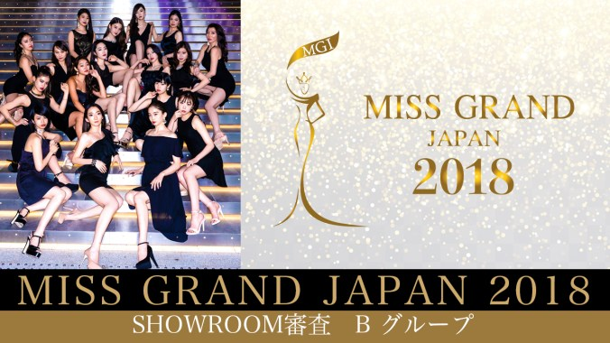 MISS GRAND JAPAN 2018 × SHOWROOM審査【Bグループ】