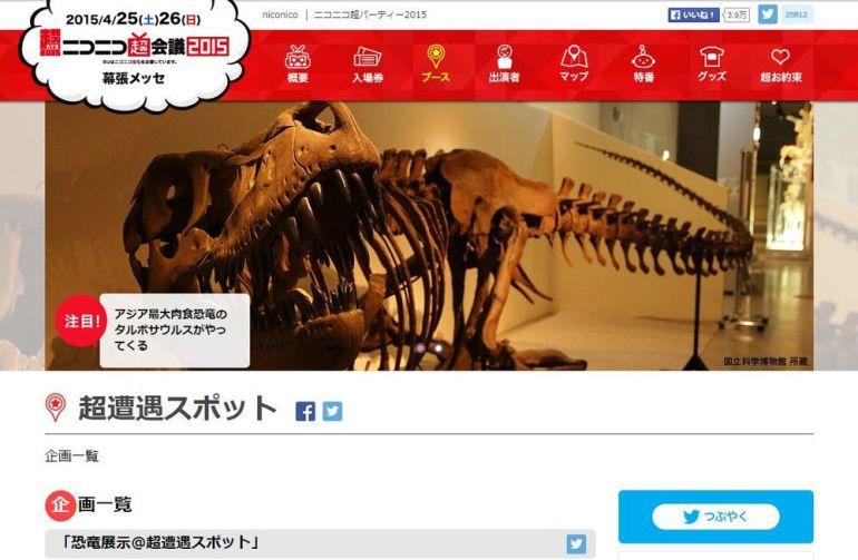 恐竜の化石と記念写真も!幕張メッセにタルボサウルスの化石がやってくる