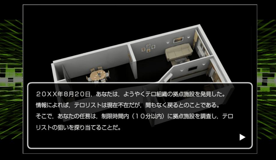 公安調査庁05