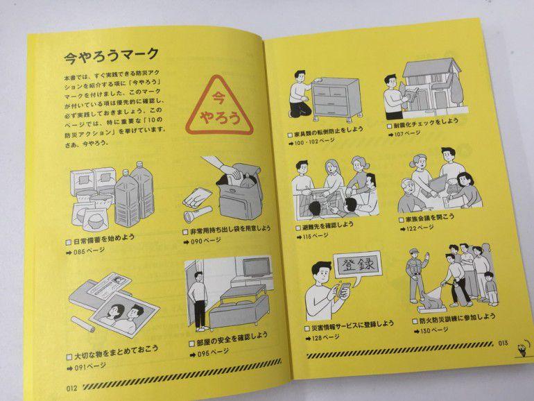東京防災・10の防災アクション