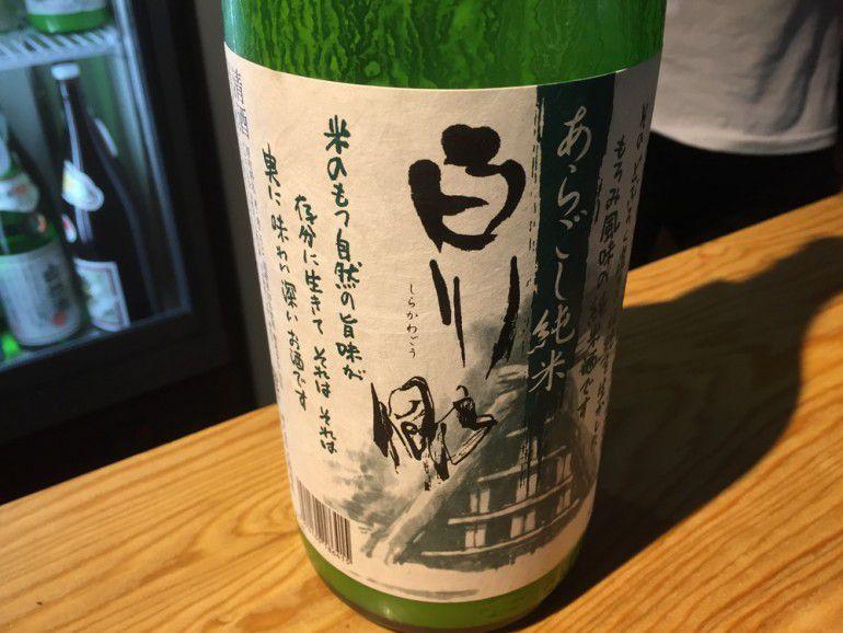 KURANDにごり酒「白川郷」