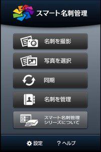 スマート名刺管理画面