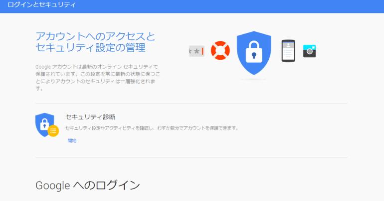 Googleアカウント情報 セキュリティ診断