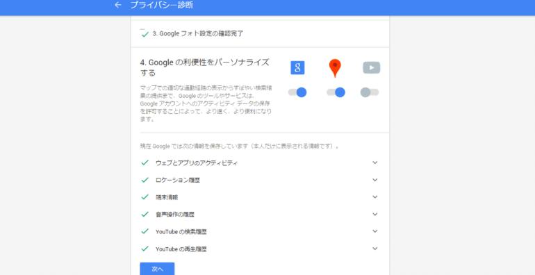 Googleアカウント情報 パーソナライズ