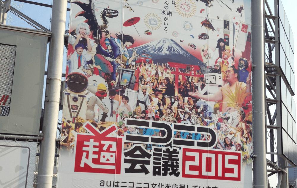 ニコニコ超会議2015レポート!伝説の相撲で地球が真っ二つに!?