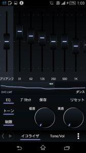 (Poweramp設定画面)