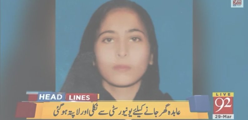 The University student is killed after being brutally raped in Pakistan