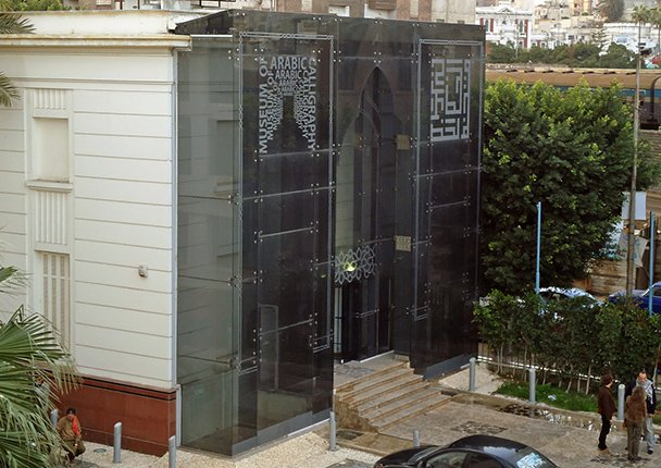 Muzeum Arabskiej Kaligrafii - fasada, fot. z zasobów: Archinos Architecture (www.archinos.com)
