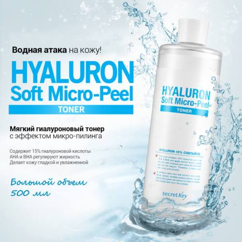 secret-key-hyaluron-soft-micropeel-toner
