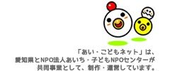NPO法人ハモニコ