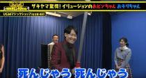 映像「ザキヤマの名古屋おピンキリちゃん」