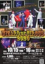 チケット販売「WIZARD OF CIRCUS 2020 with コロナ」