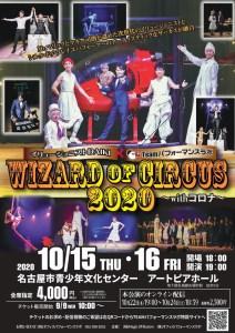 ticket-201015_wizard