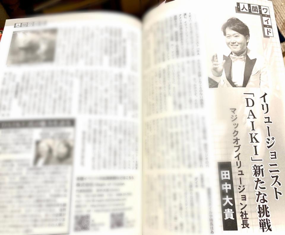 イリュージョニストDAIKI(田中大貴)経済誌「時局」