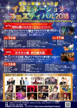 池田公園イルミネーションフェスティバル2018