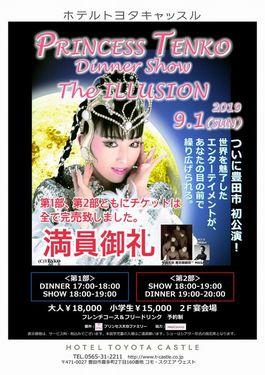 ホテルトヨタキャッスル プリンセス天功ディナーショー