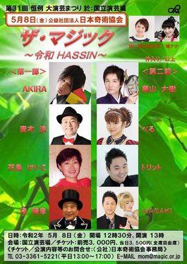 日本奇術協会ザ・マジック令和HASSIN