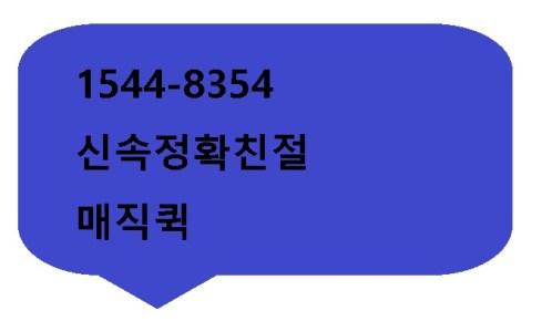 퀵서비스 전화번호 사진