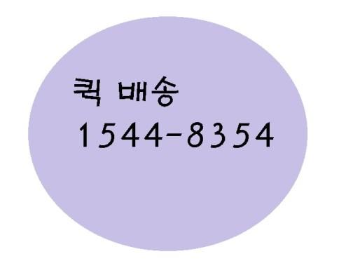 퀵배송 전화번호