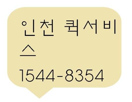 인천퀵서비스 전화번호