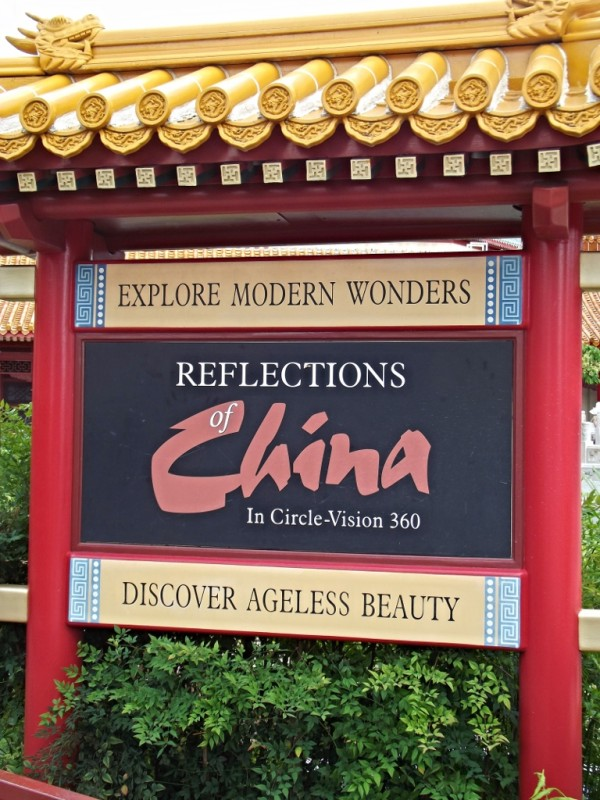 Reflections of China-China Pavilion at Epcot-Picture by Lisa McBride