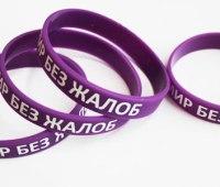 силиконовые браслеты поштучно Мир без жалоб