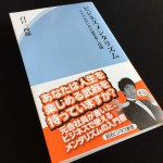 【ビジネスメンタリズム ライバルのいない道を歩く技術】