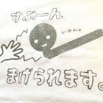 【すぷーん曲げられます。Tシャツ】販売開始!!