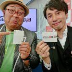 【足立人図鑑】の動画がUPされました!