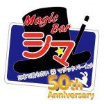 マジックバーMAGICシマ 50周年記念マジシャンリレー!vol1