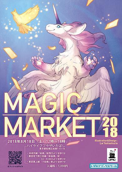 マジックマーケット2018