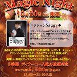 ◆令和元年6月21日 茅場町itsumoでマジックディナー!!