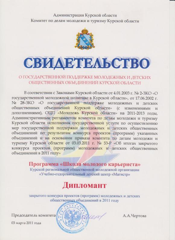 Щкола молодого карьериста дипломант 2011