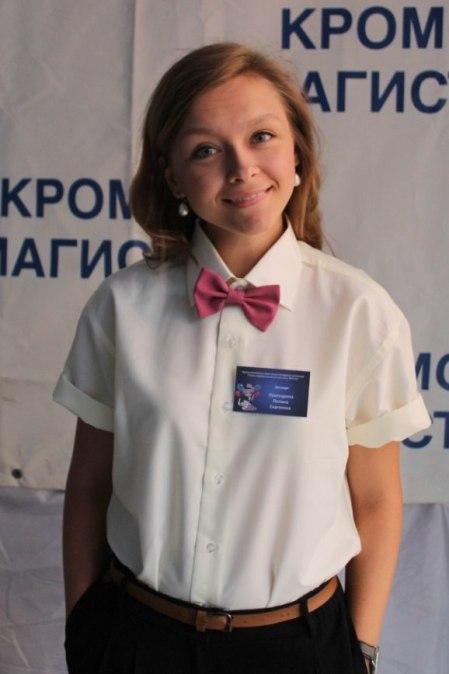 Проскурина Полина Сергеевна