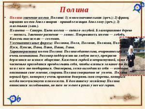Значение и происхождение имени полина. Значение женского имени полина