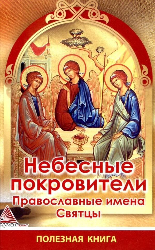 Как выбирать мужские православные имена в именослове ...