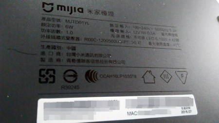 """▲檯燈底座背後 下面有產品序號及MAC位置,""""米家LED檯燈""""是用WIFI連接檯燈的。"""