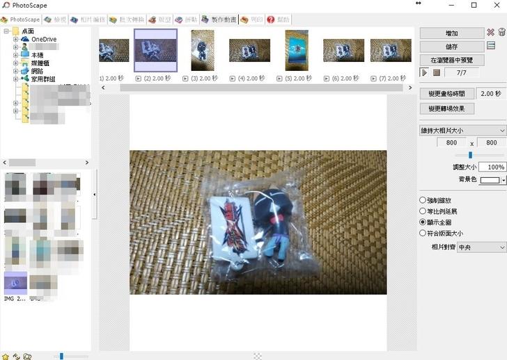 「製作動畫」功能介面。把要做成動畫的圖拉至上方工作列位置然後在右欄進行細項設定即可完成簡單的動畫圖。