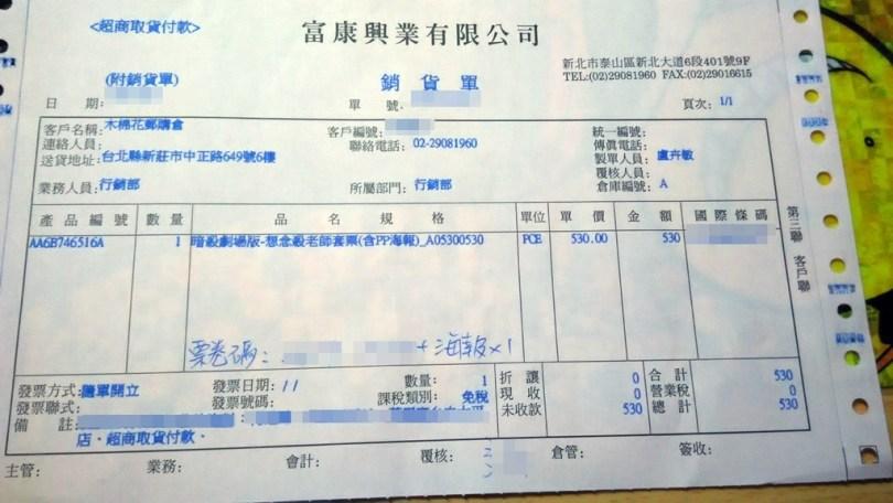 ▲發票。套票含PP海報 530元唷。
