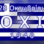 28 Oktombriou 1940 Oxi