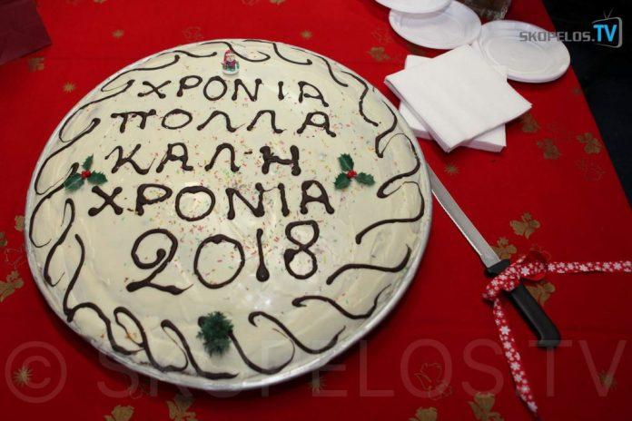 Skopelos TV Basilopita (1 Of 16)