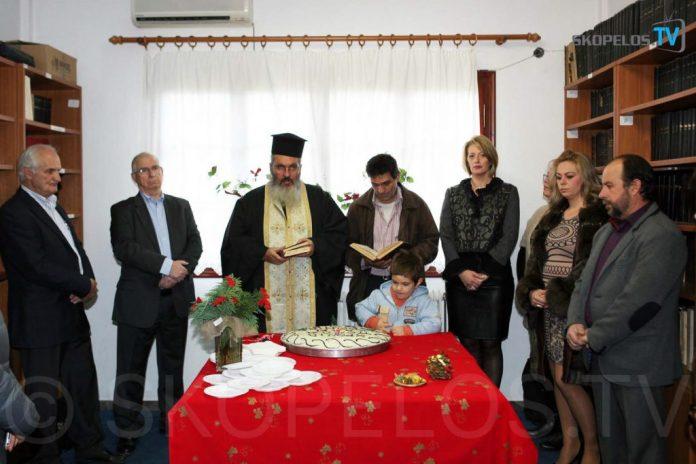 Skopelos TV Basilopita (2 Of 16)