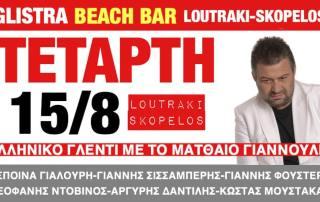 Γιαννούλης Γλύστρα Beach Bar Skopelos (1)