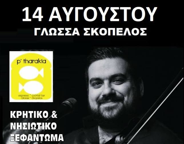 Pharakia Γλώσσα Σκοπέλου Γρηγόρης Αλυσσανδράκης (2)