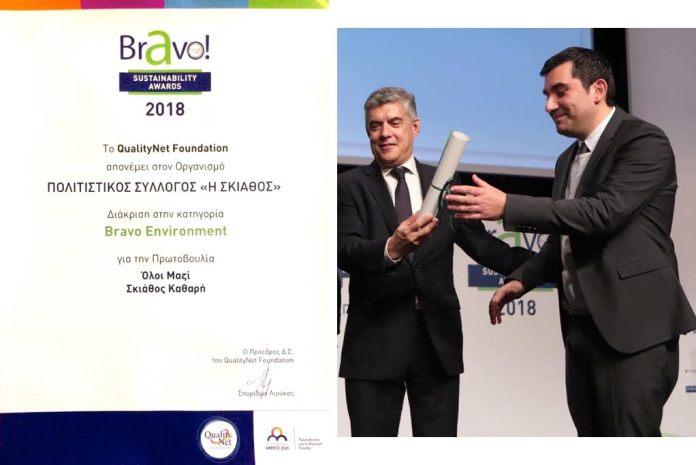 βραβείο Bravo 2018 (5)