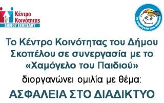 του Παιδιού Skopelos (1)