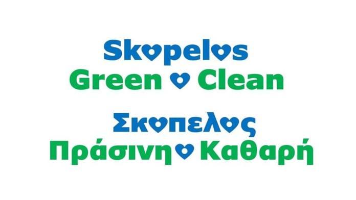 Πράσινη και Καθαρή