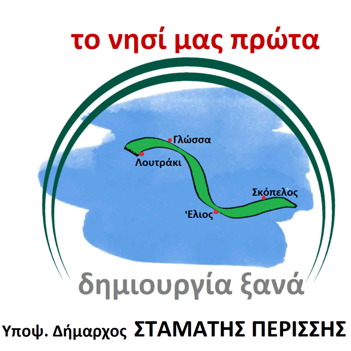 Stamatis Perisis Skopelos