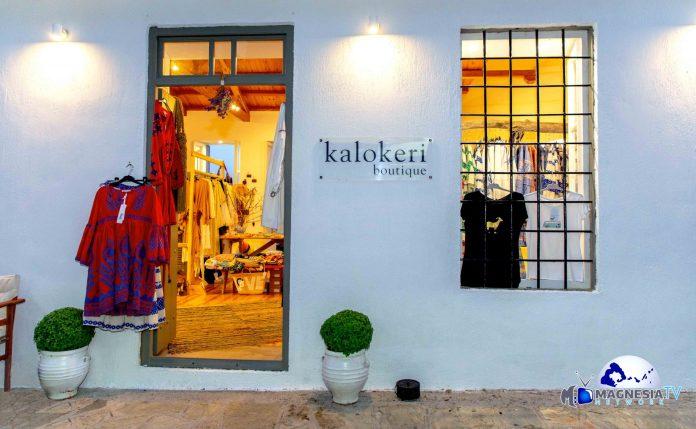 Kalokeri Boutique 2 (20 Of 21)